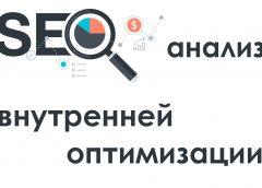 SEO аудит сайту