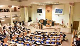 Грузия приняла резолюцию об интеграции в ЕС и НАТО
